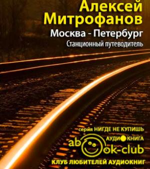 Клубы москвы слушать онлайн бесплатно бойцовский клуб панчер москва