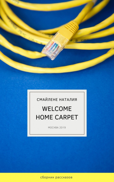 Смайлене Наталья - Welcome home carpet
