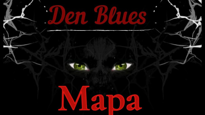 Den Blues - Мара